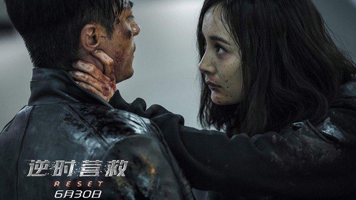 Обратный отсчёт: Перезапуск / Reset / Zhi ming dao shu (2017) Боевик, Зарубежный фильм, Фантастика