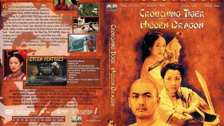 Крадущийся тигр, затаившийся дракон HD(2000) 1O8Op.Боевик,Триллер, Драма, приключения