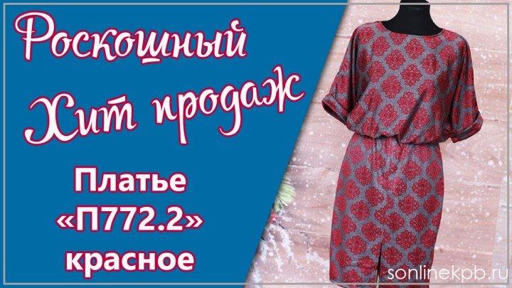 Платье Модель П 772 2 красное (48-62) 1490р ● Для заказа звоните ☎ 8 800 555 85 96 (звонок бесплатный)