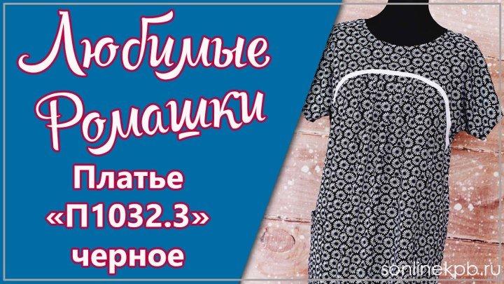 Платье Модель П1032.3 черное (48-62) 960 руб.● Для заказа звоните ☎ 8 800 555 85 96 (звонок бесплатный).