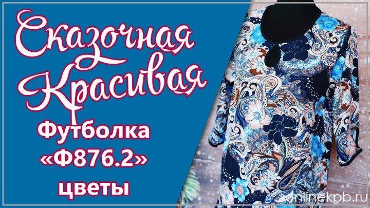 Футболка Модель Ф 876 2 цветы (48-62) 790р.Для заказа звоните ☎ 8 800 555 85 96 (звонок бесплатный)