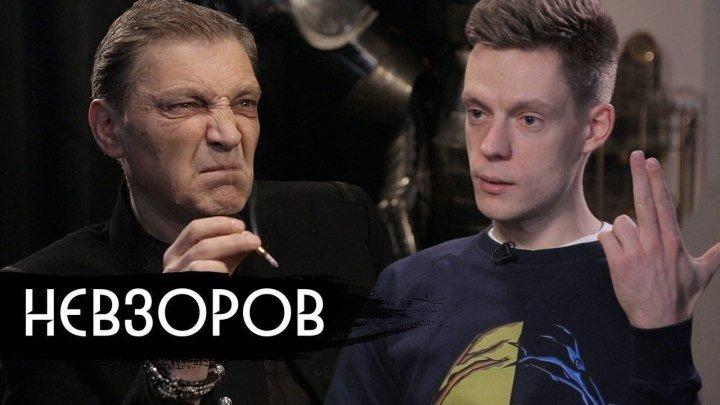 Невзоров - о Фараоне и ориентации Милонова - вДудь #41