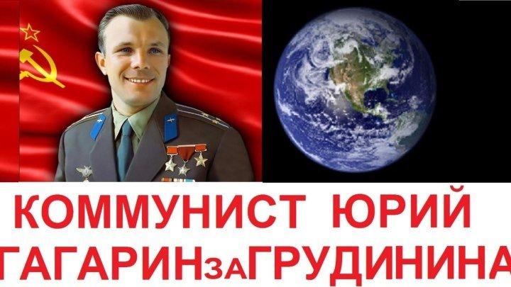 Коммунист Юрий Гагарин через десятилетия обращается к НАМ - ПОТОМКАМ...