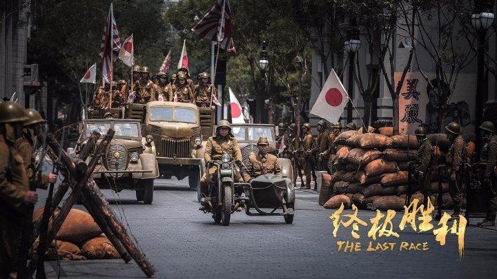 Последняя гонка (Китай, Гонконг, США 2016 HD) Драма, Исторический, Спорт