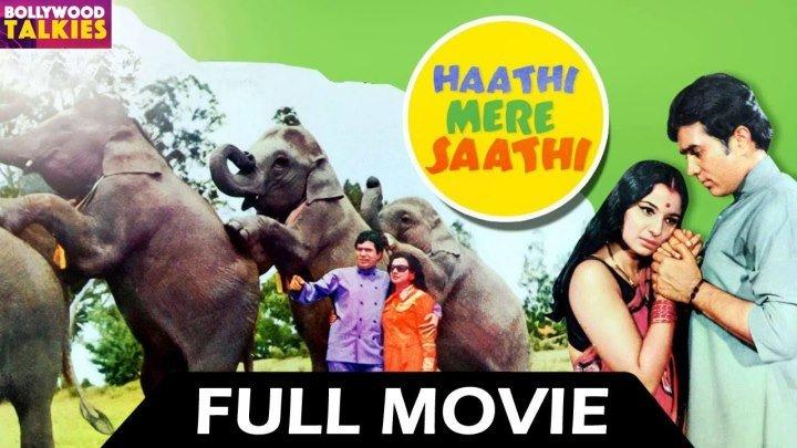 Слоны – мои друзья / Haathi Mere Saathi (1971) Indian-HIt.Net