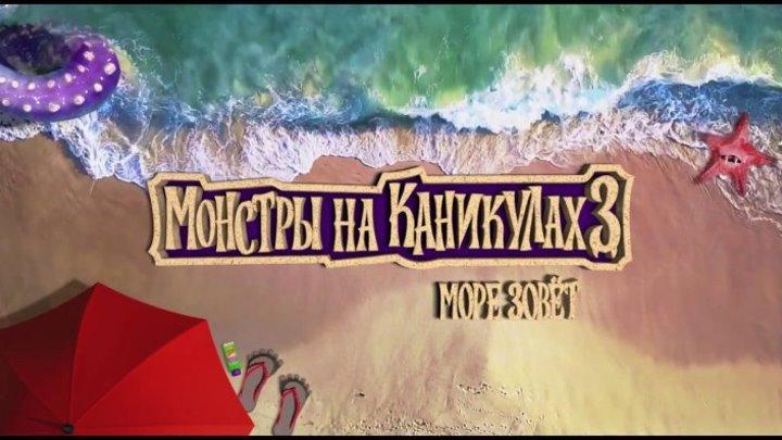 Монстры на каникулах 3 Море зовёт - второй трейлер