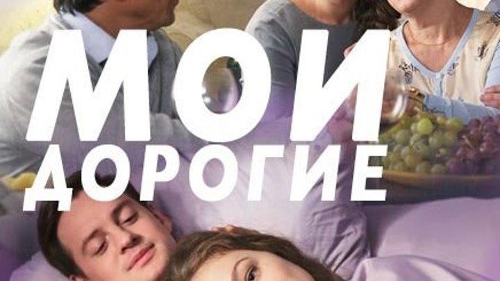 Мои дорогие 1 2 3 4 серия (2018) Мелодрама