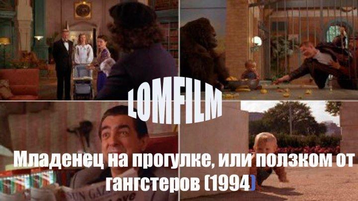 Младенец на прогулке, или ползком от гангстеров (1994) Смотрим вместе
