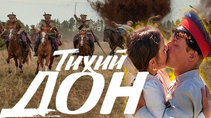 ТИХИЙ ДОН (4 Серия Драма Россия-2015г.) Сериал