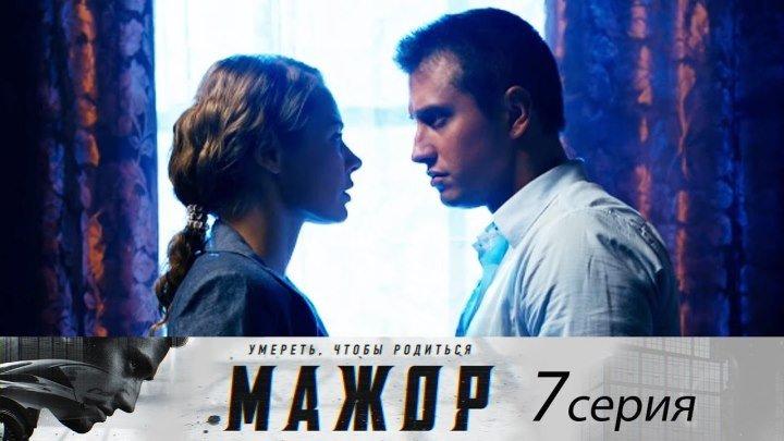 Мажор - Сезон 1 - Серия 7 (2014). (HDTVRip)