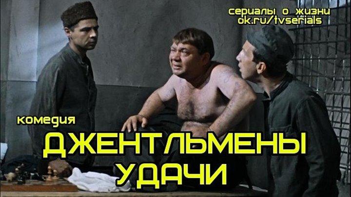 ДЖЕНТЛЬМЕНЫ УДАЧИ - комедия на все времена ( СССР, 1971 г) (HD качество)