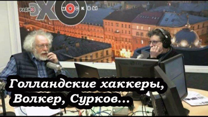 Алексей Венедиктов. Голландские хаккеры, Волкер, Сурков
