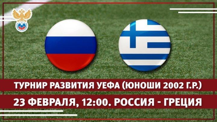Турнир развития УЕФА (игроки 2002 г.р.). Россия - Греция