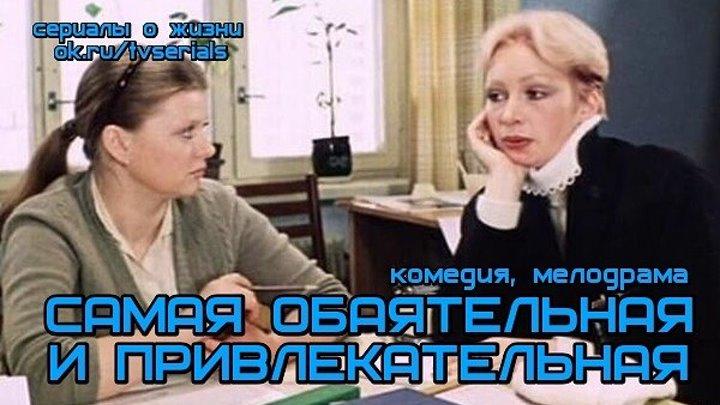САМАЯ ОБАЯТЕЛЬНАЯ И ПРИВЛЕКАТЕЛЬНАЯ - прекрасная добрая комедия ( СССР, 1985)