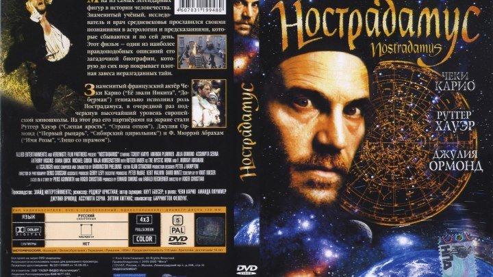 Нострадамус.(Драма, Биография, Исторический)1994