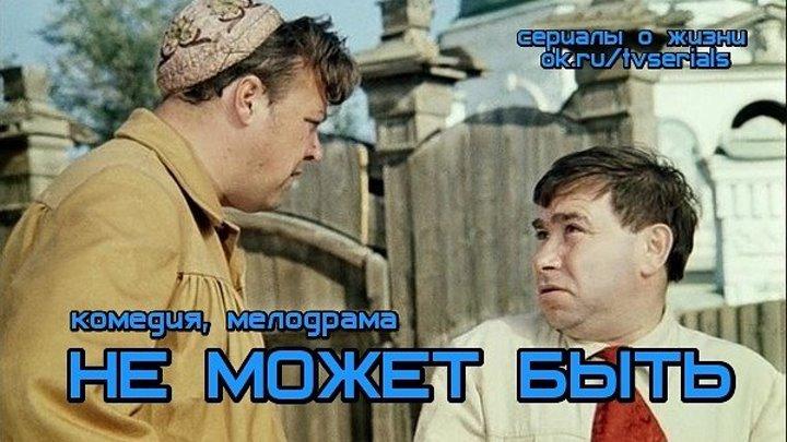 НЕ МОЖЕТ БЫТЬ - бесподобная советская комедия ( СССР, 1975)