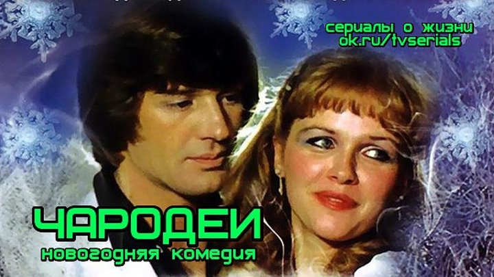 ЧАРОДЕИ - отличная новогодняя комедия ( СССР, 1982 г)