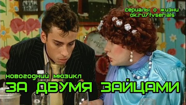 ЗА ДВУМЯ ЗАЙЦАМИ - классный новогодний мюзикл (А.Пугачева, М.Галкин, А.Данилко,2003 г)