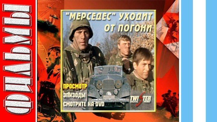 «Мерседес» уходит от погони (1980) Военный, Приключения, Советский фильм
