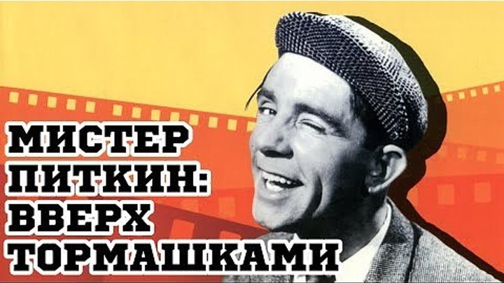 """""""Мистер Питкин: Вверх тормашками"""" Комедия"""
