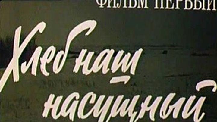 Вкус хлеба (1979) 1 серия