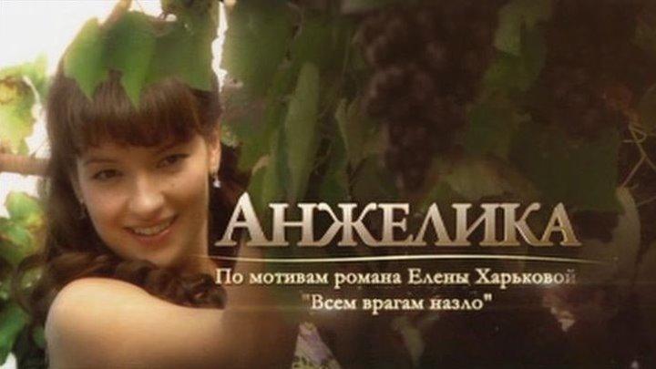 Анжелика 2010 Серия 12