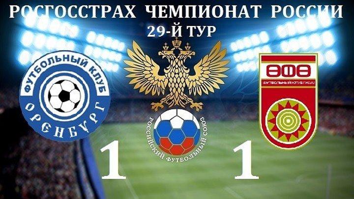 Обзор матча_ РФПЛ. 29-й тур. Оренбург - Уфа 1_1