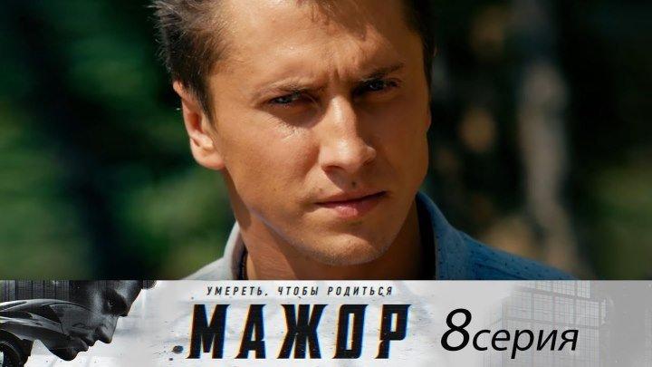 Мажор - Сезон 1 - Серия 8 (2014). (HDTVRip)