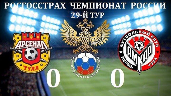 Обзор матча_ РФПЛ. 29-й тур. Арсенал - Амкар 0_0