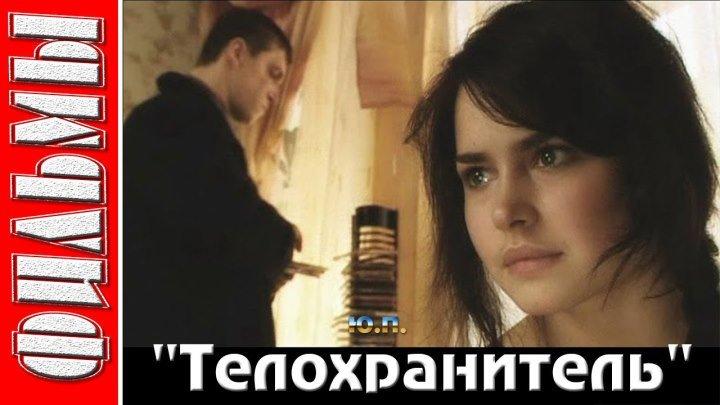 Телохранитель русский боевик (2015) Драма, мелодрама, криминальный боевик