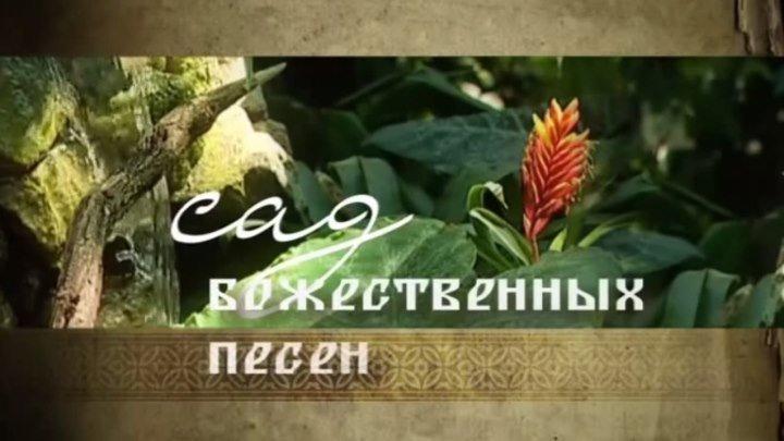 сад Божественных песен, псалом 118, буква ל (Ла́мед)