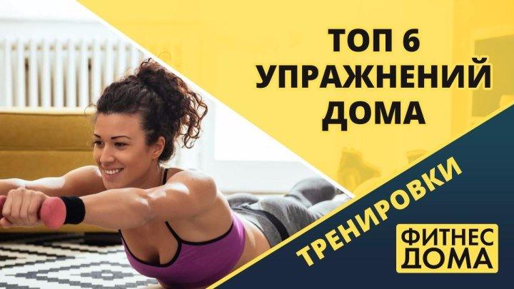 Топ 6 упражнений дома