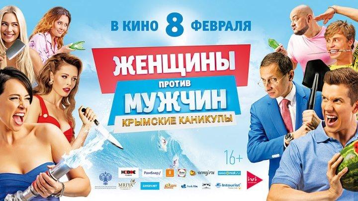 Женщины против мужчин_ Крымские каникулы (2018)