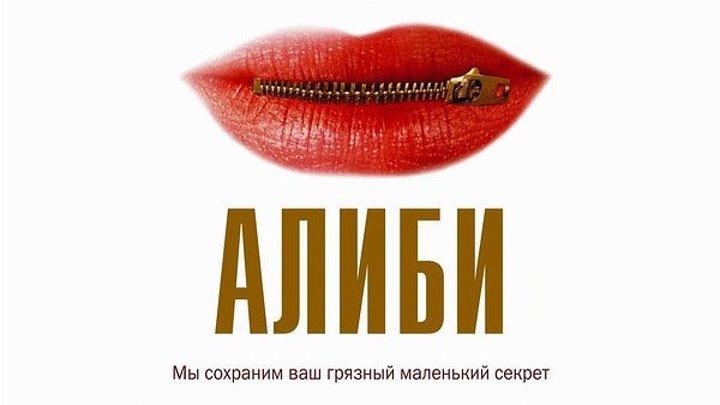 Алиби_(2004)
