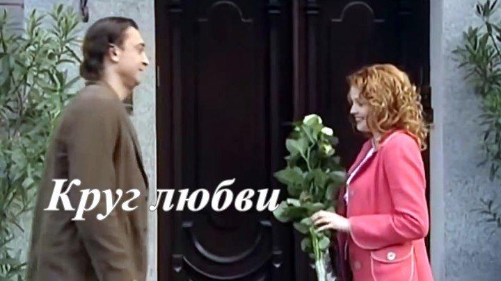 Русская мелодрама «Круг Любви»