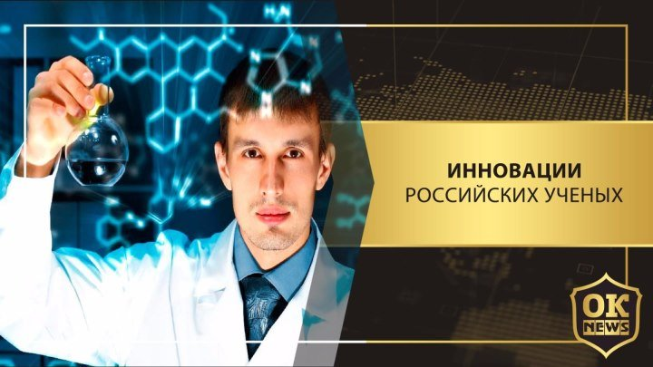 Инновации российских ученых