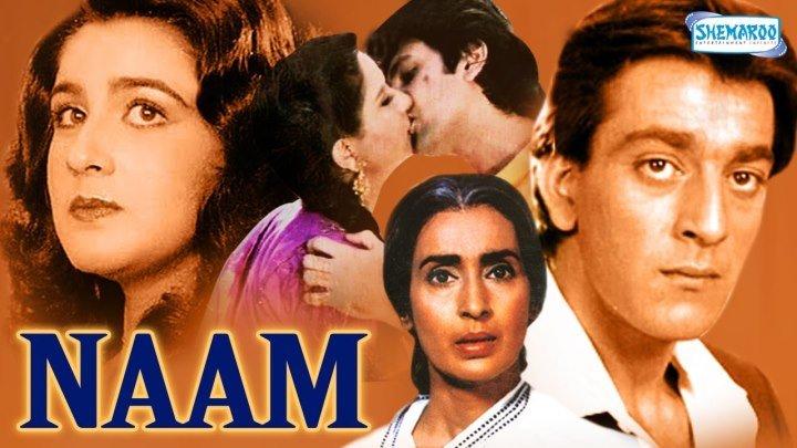 Имя / Naam (1986) Indian-HIt.Net