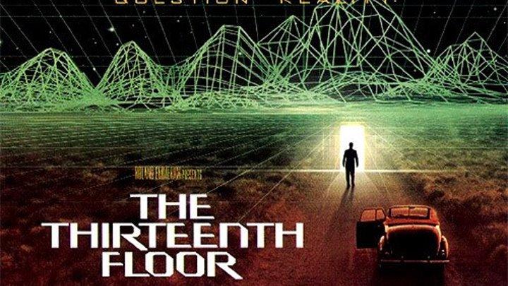 Тринадцатый этаж: 1999