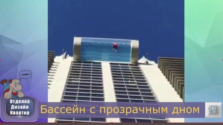 Бассейн с прозрачным дном. А вы бы хотели поплавать?