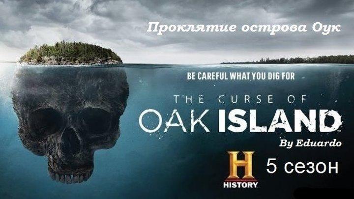 Проклятие острова Оук 5 сезон 2 серия. Семья навсегда 2 часть (2017)