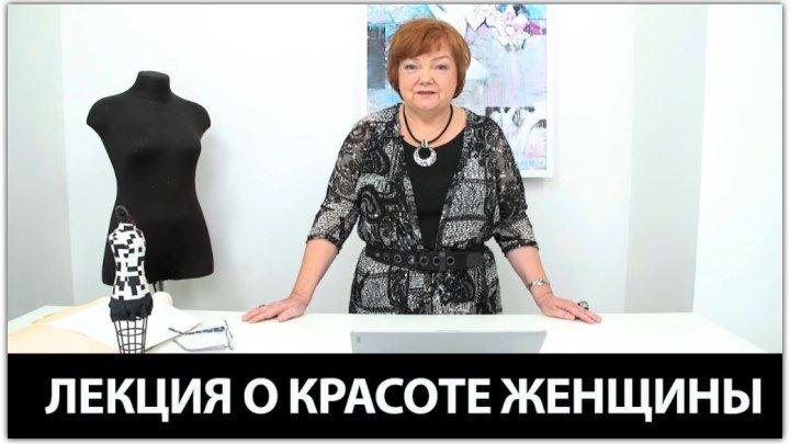 Как ощущать себя красивой женщиной в любой ситуации 8 золотых советов от Александра Васильева