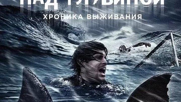 Над глубиной_ Хроника выживания (2017)