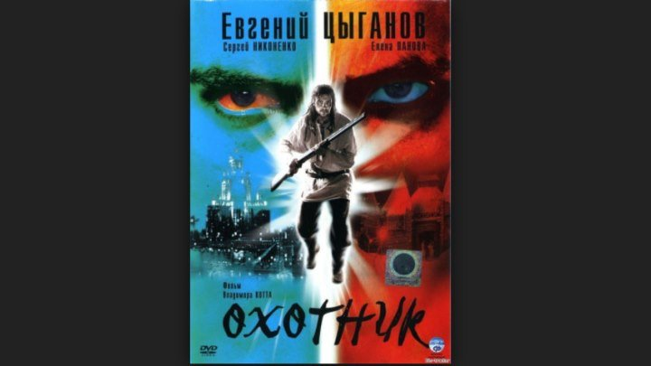 Охотник 2006 (1-8 серия)