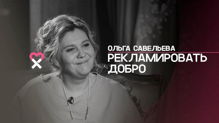 Ольга Савельева: «Когда моя дочь оказалась в реанимации, мне пришлось решать, остаюсь ли я блогером»