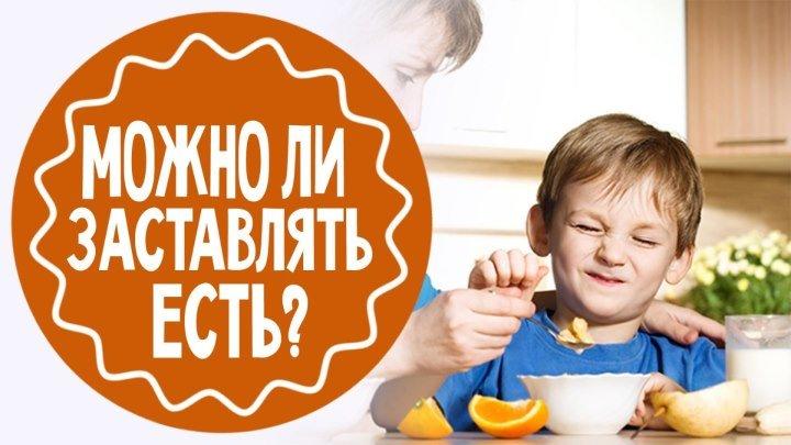 Почему нельзя заставлять детей доедать