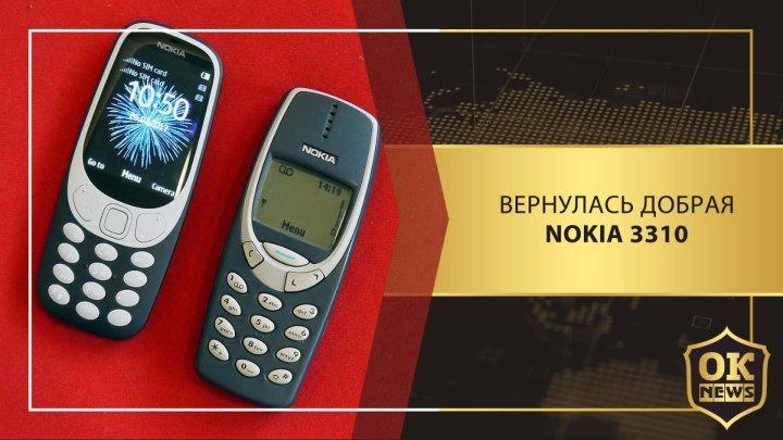 Вернулась добрая Nokia 3310