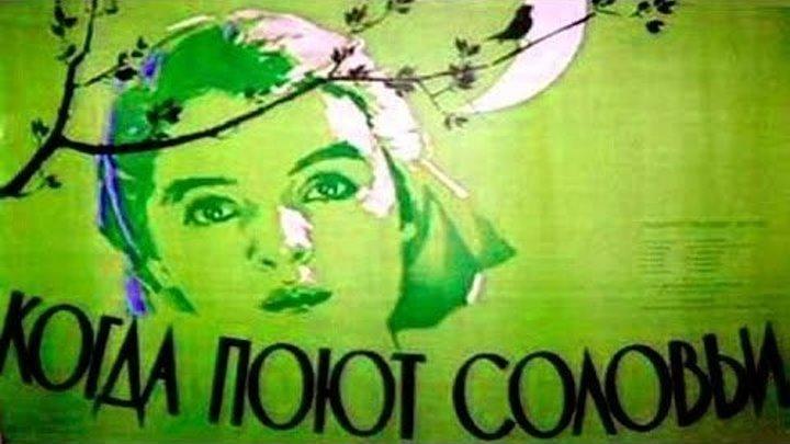 """""""Когда поют соловьи"""" (1956)"""