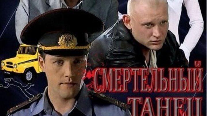 Фильм Смертельный танец - 1,2,3,4 Серии - Криминальный детектив