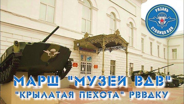 Марш Музей ВДВ - группа Крылатая пехота Рязань.