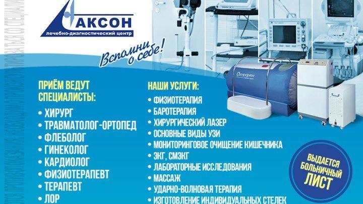 актуальные услуги и врачи прием в Выборге барокмера АКСОН